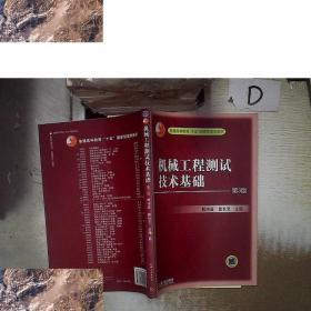 """【现货】机械工程测试技术基础(第3版)/普通高等教育""""十五""""国"""