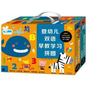 正版全新婴幼儿双语早教学习启蒙认知拼图 英汉对照 0-2-3岁幼儿园宝宝学习专注力训练智力开发玩具早教益智游戏书婴幼儿左右全脑智力开发
