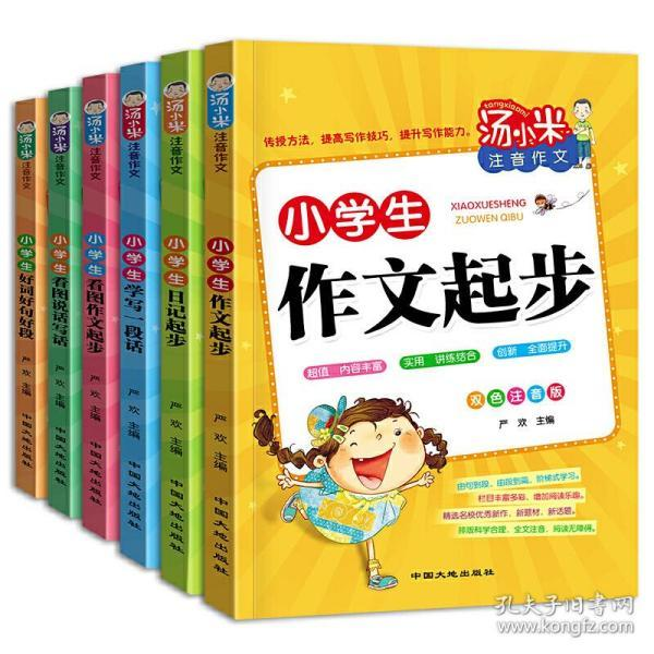 汤小米教你写作文 全4册 注音版小学生看图说话写话作文起步好句好段 黄冈作文一二三年级低年级同步作文素材写作方法书籍