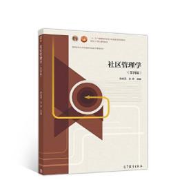 社区管理学(第四版)