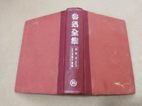 鲁迅全集 15 民国二十七年 初版