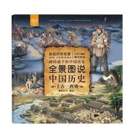 经典文史通识读本1--全景图说中国历史:上古-西周(平装)