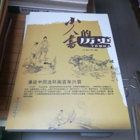 小人书的历史:漫谈中国连环画百年兴衰