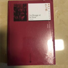 文学名家名著:红与黑(插图本名著名译丛书)