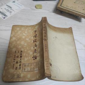 中国经济原论