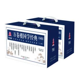 万卷楼国学经典(珍藏版)(全30册礼盒装)