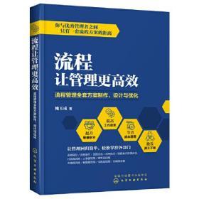 流程让管理更高效:流程管理全套方案制作、设计与优化