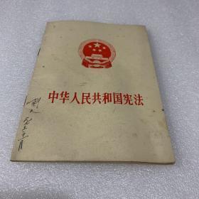 中华人民共和国宪法  张春桥关于修改宪法的报告(1975年一版一印)