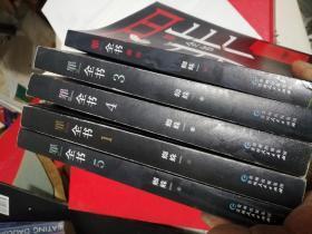 罪全书前传,1,3,4,5,  5本合售