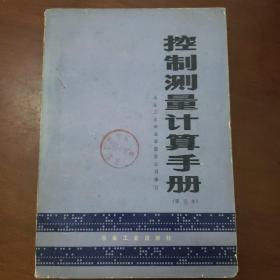 控制测量计算手册(修订本)