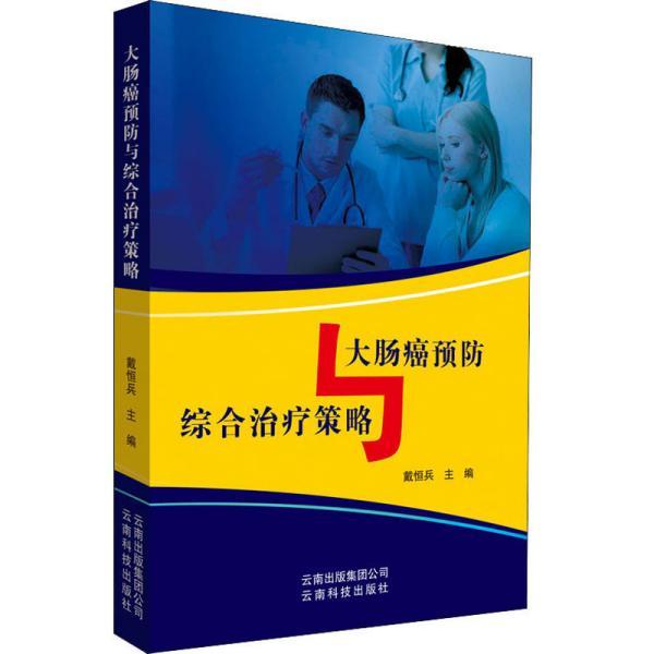 大肠癌预防与综合治疗策略