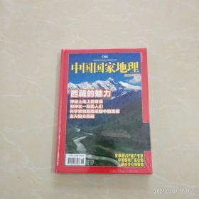 中国国家地理2008年增刊----西藏的魅力(未拆封)