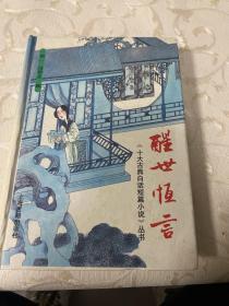 《十大古典白话短篇小说》醒世恒言