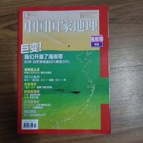 中国国家地理2020年10