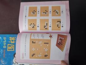 围棋 基础教程上下册