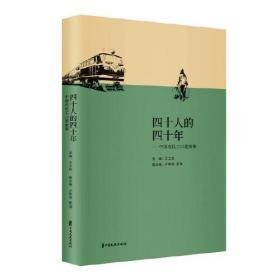 四十人的四十年 中国农民工的口述故事