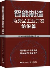 智能制造中国方案   纺织篇