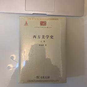 西方美学史(全两卷)