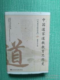 中国道家道教教育思想史(先秦至隋唐卷)