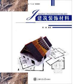"""【现货】建筑装饰材料/高等学校艺术设计类专业""""十二五""""规划教"""