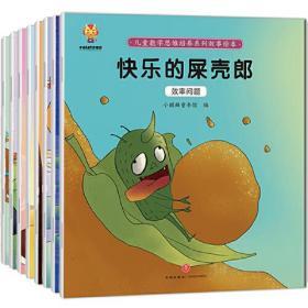 走进奇妙的数学世界(套装8册)孩子爱上数学:儿童数学思维培养绘本