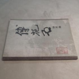 傅抱石谈艺录 32开 平装本 伍霖生 记录整理 四川美术出版社 1987年1版1印 私藏 自然旧 9.5品