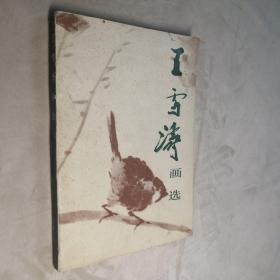 王雪涛画选 32开 平装本 人民美术出版社 1983年1版1印 私藏