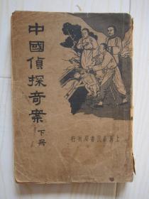 中国侦探奇案 下册