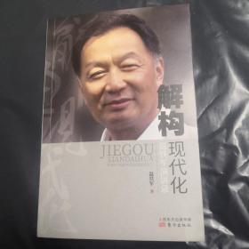 《解构现代化温铁军演讲录》签名本(签售会所签)