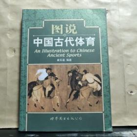 图说中国古代体育(崔乐泉 签名 保真)