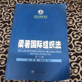 梁著国际组织法
