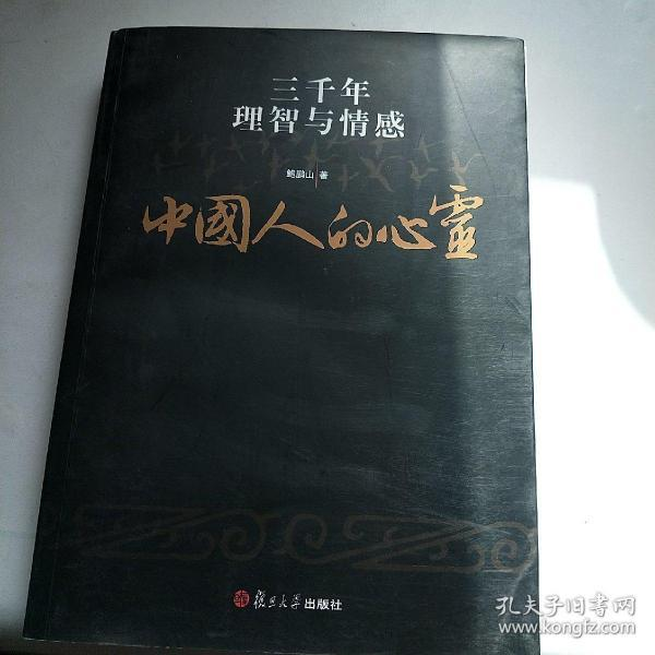 中国人的心灵