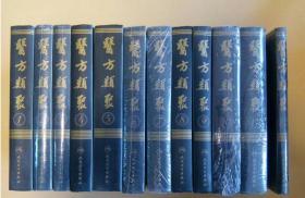 医方类聚(重校本) 全套共12册 盛增秀等重校.2006.12人民卫出版社