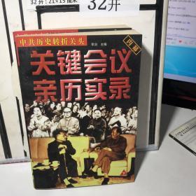 中共历史转折关头:关键会议亲历实录 上下全