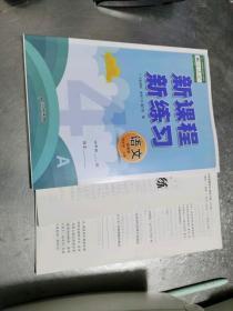 正版现货2020人教版统编版新课程新练习语文四年级上册A有夹页卷