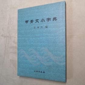 甲骨文小字典 32开 平装本 王本兴 著 文物出版社 2006年1版1印 私藏 全新品相