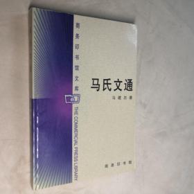 马氏文通 大32开 马建忠 著 商务印书馆 2000年1版3印 私藏 全新品相