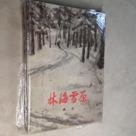 林海雪原 大32开 平装本 曲波 著 人民文学出版社 1964年第3版 1977年第8次印刷 私藏 自然旧
