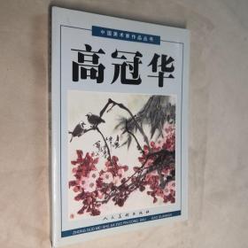 中国美术家作品丛书 高冠华 32开 平装本 高冠华画集 人民美术出版社 1998年1版1印 私藏 全新品相