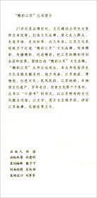 常州/历史文化名城名镇名村系列