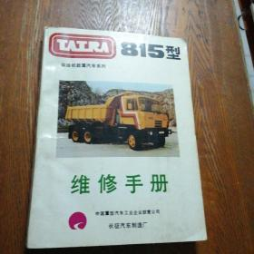 TATRA815型汽车维修手册