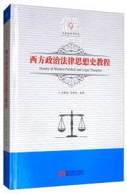 西方政治法律思想史教程(吕世伦法学论丛;第九卷)