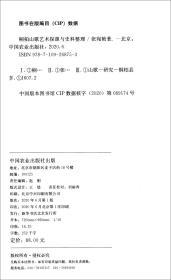桐柏山歌艺术探源与史料整理
