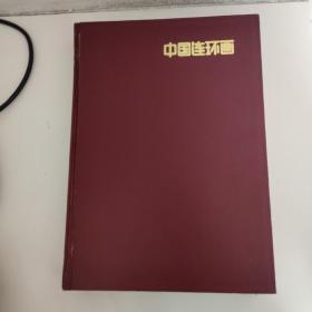 中国连环画1992年1-12期精装合订本