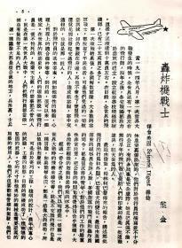 万象 (民国期刊汇编 第一辑精装 全四十六册)