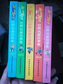 新动画大世界 世界名著故事集 金色花 红色花 绿色花 紫色花 蓝色花 5本合售