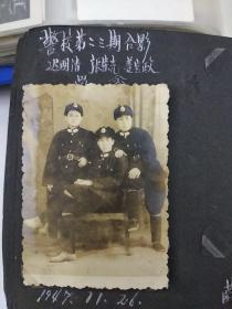 《警校三期姜宝政 、张荣光、迟明清老照片》 公安警察收藏