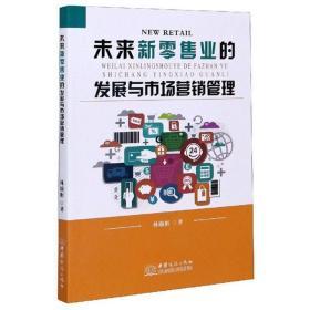 未来新零售业的发展与市场营销管理1H20a