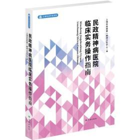 新书--上海民政专家系列:民政精神病医院临床实务操作指南