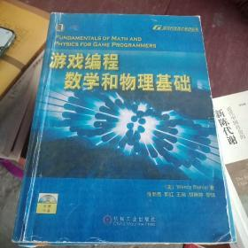 游戏编程数学和物理基础  [美]斯达乐    9787111236962